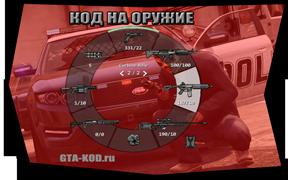 набор оружия gta 5