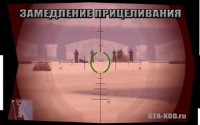 код на замедление при прицеливание gta 5