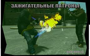 код на зажигательные патроны gta 5