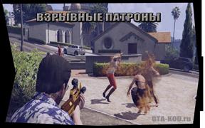 код на взрывные снаряды gta 5