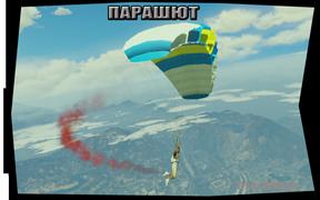 код на парашют gta 5