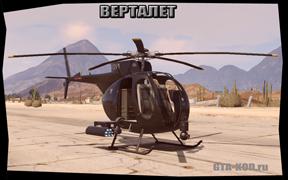код на вертолет gta 5