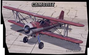 код на самолет gta 5