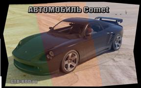 автомобиль comet gta 5