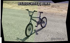 код на велосипед gta 5