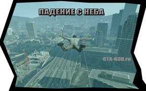 код свободное падение gta 5