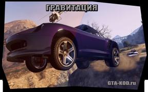 гравитация gta 5