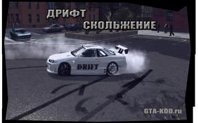 код скольжения gta 5