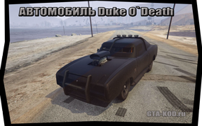 код на Duke O`death gta 5