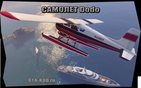 код на водный самолет gta 5