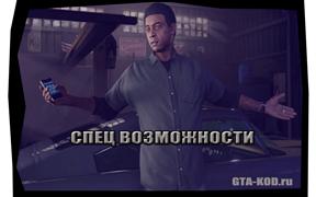 код востанавления gta 5