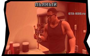 код пьянство gta 5