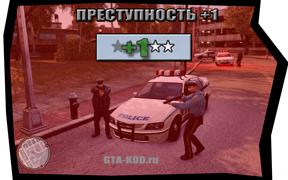 преступность +1 gta 5