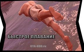 код супер плавание gta 5