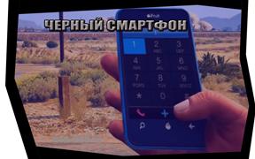 код на черный смартфон gta 5